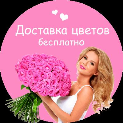 Доставка цветов на дом шатура